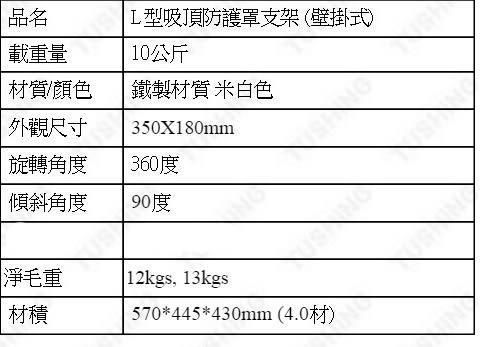 ►高雄/台南/屏東監視器 ◄ L型吸頂防護罩支架 (壁掛式)