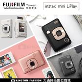 送空白底片 FUJIFILM 富士instax mini LiPlay 相印機 【24H快速出貨】 恆昶公司貨 保固一年