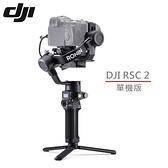 【震博】DJI 大疆RSC 2如影 Ronin-SC二代 手持三軸穩定器 (公司貨) 單機版forA7M3、A7SM3