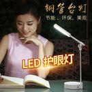 可充電摺疊式LED檯燈護眼臥室床頭學生書...