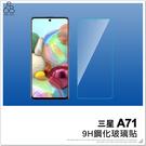 三星 A71 鋼化玻璃 手機螢幕 玻璃貼 防刮 9H 鋼化 玻璃膜 非滿版 保護貼 半版 保貼 保護膜 H06X3