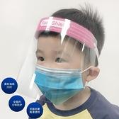 兒童防護面罩全臉防飛沫小號面具學生幼兒防疫用品臉部透明保護罩 初色家居館