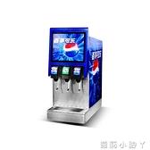飲料機可樂機商用自助餐碳酸百事雪碧即溶現調機冷飲機 NMS220v蘿莉小腳ㄚ