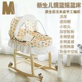 嬰兒提籃睡籃新生兒便攜式手提籃子車載寶寶提籃草編籃子搖籃床  熊熊物語