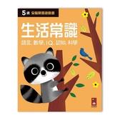 《 風車出版 》五歲生活常識-全腦開發遊戲書 / JOYBUS玩具百貨
