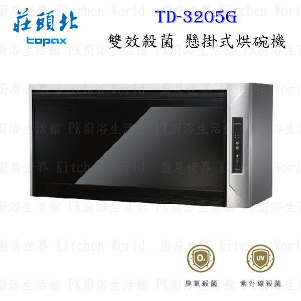 【PK廚浴生活館】高雄莊頭北 TD-3205G (W80) 雙效殺菌 懸掛式 烘碗機 ☆ TD-3205 實體店面 可刷卡