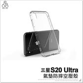 三星 S20 Ultra 防摔殼 手機殼 空壓殼 透明 軟殼 保護殼 氣墊 保護套 手機套 氣囊套 防摔防撞