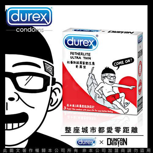 情趣用品保險套 Durex杜蕾斯xDuncan 聯名設計限量包 Boy 保險套更薄型(3入/盒)
