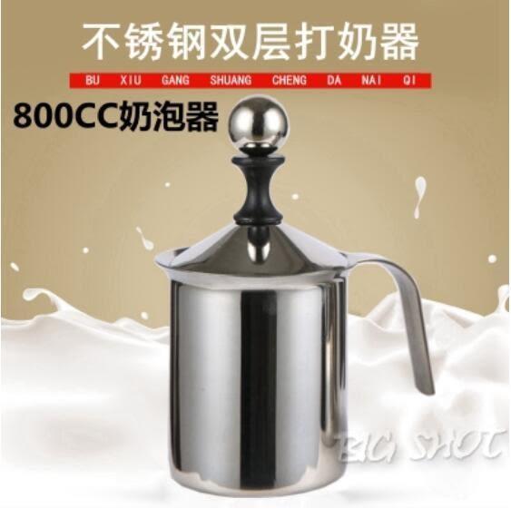 奶泡機304加厚雙層打奶泡器 牛奶打泡器手動打奶器花式咖啡杯奶泡壺奶泡【大咖玩家】