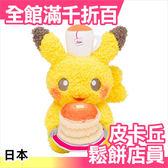 【小福部屋】日本 皮卡丘 鬆餅店員 娃娃 寶可夢 神奇寶貝 pokemon 禮物 對偶玩具【新品上架】