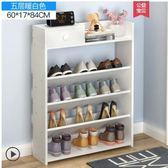 耐家簡易鞋架多層組裝經濟型家用鞋櫃多功能特價門口鞋架子省空間igo 曼莎時尚