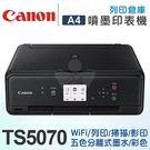 Canon PIXMA TS5070 多功能相片複合機(黑色) /適用 PGI-770 BK/CLI-771 BK/CLI-771 C/CLI-771 M/CLI-771 Y
