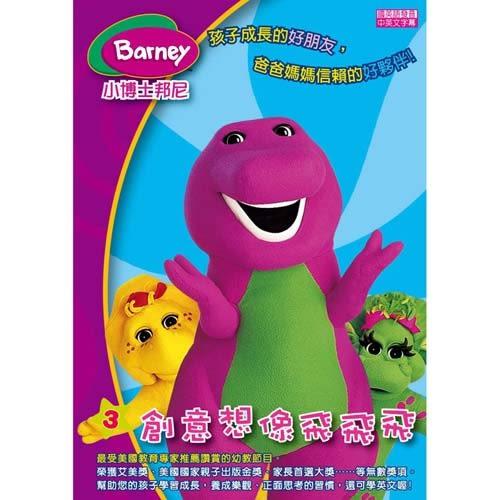 小博士邦尼 Vol.3 創意想像飛飛飛DVD (購潮8)