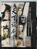 挖寶二手片-U03-258-正版DVD-大陸劇【天下論劍 41集3碟】-連凱 張茜 喬振宇