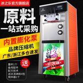 冰之樂冰淇淋機商用全自動小型雪糕甜筒機圣代機立式軟冰激凌機器220V H【快速出貨】