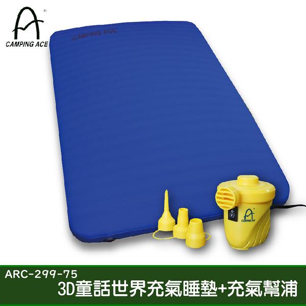 【露營專區】ARC-299 3D童話世界充氣睡墊+充氣幫浦 露營睡墊 露營 登山 戶外用品 充氣快速