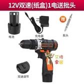 電鑽家用沖擊手電小手槍電動工具螺絲刀充電式多 鋰電手電轉雙12 提前購