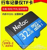 記憶卡 朗科手機內存32g卡通用 電視4K高清無人機micro sd卡 二度3C記憶卡