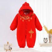 寶寶滿月服紅色純棉百天嬰兒連體衣0-1歲2冬裝過年哈衣加厚中國風
