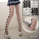 L081 黑白鋼琴鍵圖案 絲襪褲襪