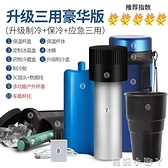 便攜式胰島素冷藏杯迷你藥品冰箱充電式冷藏盒車載恒溫箱USB口2-8 NMS蘿莉新品
