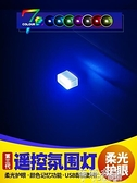 車內燈飾 汽車usb氛圍燈汽車改裝內飾燈無線led免改裝七彩氛圍燈 YG322【免運快出】