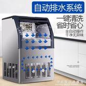 恒洋制冰機商用60kg奶茶店酒吧ktv全自動小型冰塊機家用大型方冰 igo科炫數位旗艦店