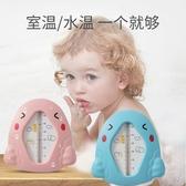 水溫計 新生兒水溫計嬰兒測水溫度表卡寶寶洗澡兒童室溫計家用沐浴量浴盆 解憂