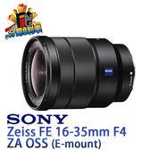 【24期0利率】平輸貨 SONY Zeiss FE 16-35mm F4 ZA OSS [ SEL1635Z ] 保固一年 W