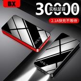 行動電源BX30000毫安充電寶聚合物大容量便攜快充3萬手機通用蘋果專