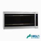 送原廠基本安裝 豪山 烘碗機 懸掛式臭氧+UV紫外線燈型烘碗機80cm FW-8909
