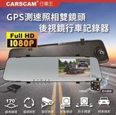 CARSCAM GS9120 GPS測速前後雙鏡頭行車記錄器
