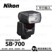 Nikon Speedlight SB-700 外接式閃光燈 GN:28 中階輕巧型 【平行輸入】WW