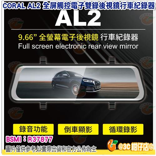 @3C 柑仔店@ 送32G記憶卡 CORAL AL2 全屏觸控電子雙錄後視鏡 行車紀錄器 倒車顯影 前後雙録影 公司貨