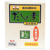 日本【雅媽吉】 昆布素500g (賞味期限:2019.09.28)