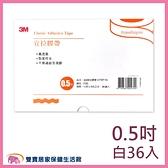 【3M】半吋宜拉膠帶36入-白色 0.5吋 1.25cm 2730T-0 宜拉膠