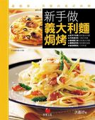 (二手書)新手做義大利麵、焗烤:最簡單、百變的義式料理