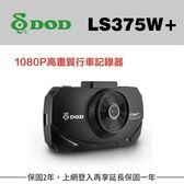 【愛車族】DOD  LS375W+ 1080P 高畫質行車記錄器