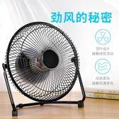 電風扇迷你床上宿舍可充電usb電池靜音8寸6寸台式學生宿舍小風扇 {優惠兩天}