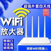 wifi放大器 WiFi增強器無線信號擴大wi-fi放大萬能中繼轉有線網線口加強擴展網絡接收 新年禮物