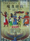 【書寶二手書T9/兒童文學_HRX】埃及遊戲_吉爾法祈
