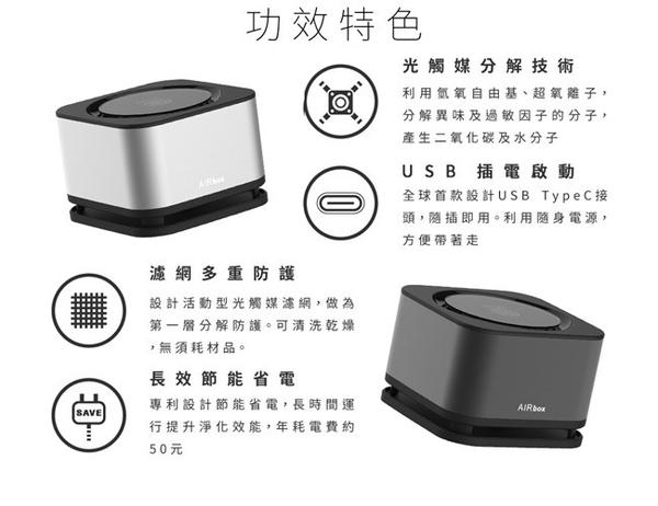 【YFLife圓方生活】空氣淨化器AIR6 + AIRbox方塊舒 (1組)-電電購