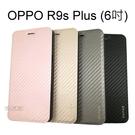 【Dapad】卡夢隱扣皮套 OPPO R9s Plus (6吋)