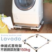 洗衣機台座 置物架【E0028】不鏽鋼洗衣機台座附輪 MIT台灣製ac 完美主義