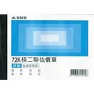 【奇奇文具】美加美 B206 橫72K 二聯估價單2N5090