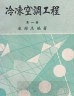 二手書R2YB66年9月再版《冷凍空調工程 第一冊》連錦傑 大中國圖書