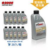 【G2000】Alpha Bright5W-40合成機油(整箱購最划算