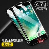 螢幕保護貼 蘋果7鋼化膜iphone8plus手機7plus全屏全覆蓋8貼膜適用7p抗藍光3D全包邊 多款可選