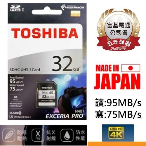 【免運+贈SD 4P收納盒】TOSHIBA 32GB SDHC U3 C10 R95MB/W75MB/S 4K記憶卡(相機用)X1【日本製造+五年保固】