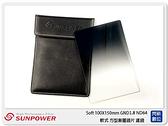 登錄贈支架+轉接環~ SUNPOWER Soft 100X150mm GND1.8 ND64 軟式 方型漸層鏡(湧蓮公司貨)